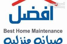صلح صيانة وتعبئة غاز مكيفات ثلاجات وغسالات في عمان وضواحيها.