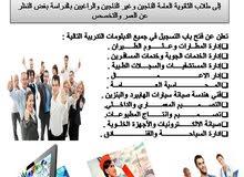 دبلومات تدريبية لطلاب الثانوية العامة الناجحين وغير الناجحين والراغبين بالدراسة