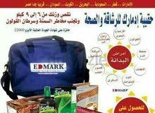 حقيبة انقاص الوزن