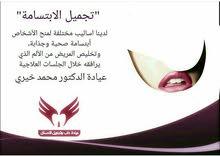 عيادة الدكتور محمد خيري لطب وجراحة اللثة والاسنان