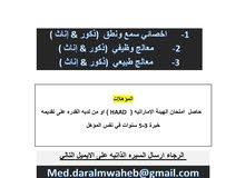 مطلوب لمركز طبي في دولة الامارات