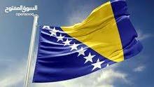 التاشيره البوسنيه