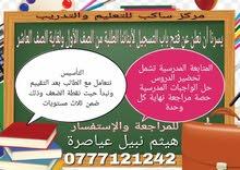 مركز ساكب للتعليم والتدريب مختص في تدريس طلاب المدارس