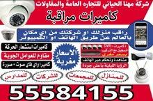 كاميرات مراقبة جميع مناطق الكويت خدمة 24 ساعة