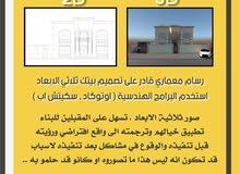 رسام معماري باحث عن عمل عماني