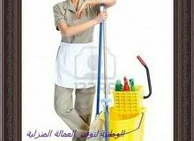 نوفر لكم كافة العمالة المنزلية من عاملات نظافة و مربيات و جليسات مسنين