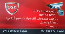 (CCTV ENGINEERING)هندسة وتركيب أنظمة المراقبة