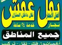 هاف لوري نقل عفش ونجار أبو حسين أنسب الاسعار ت/90070302
