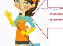 خادمات للتنازل من بنجلادش واوغندا ممتازيين جدا 0530635365