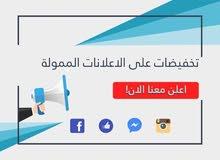 حسام بحيري لجميع خدمات الدعايا والاعلان عبر السوشيال ميديا