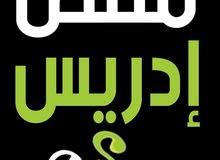 مطلوب حلاق للعمل في منطقة الرياض