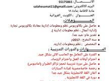 الكويت _الفروانيه
