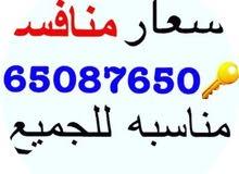 مفاتيح سيارات 65087650