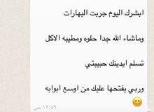 بهارات ام ناصر