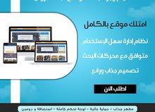 تصميم وبرمجة المواقع الإلكترونية