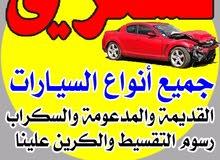 شراء السيارات السكراب والمدعومه والقديمة
