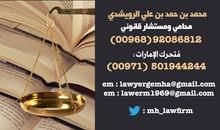 مكتب محمد الرويشدي للمحاماة والاستشارات القانونية
