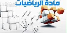 تدريس طلاب الجامعه لتخصص المحاسبه وطلبة التوجيهي لمادة الرياضيات