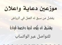 مطلوب موزعين دعاية واعلان