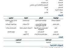 ابن سعوديه ابحث عن عمل