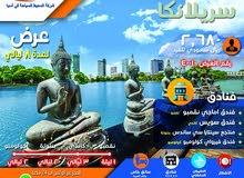 عرض سياحي اقتصادي الي سريلانكا