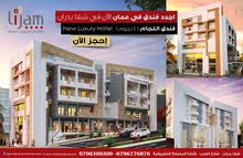 فندق اللجام ... أحدث وأفخم فندق في شمال عمان - تم الافتتاح التجريبي اليوم