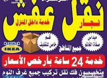 نقل جميع الأغراض و الأثاث فك نقل تركيب جميع مناطق الكويت