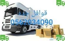 قوافل لنقل العفش 0562034090