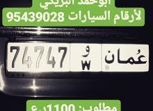 رقم: 74747 / و