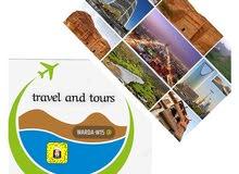 ارغب في وظيفة سياحية