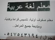 معلم لغه عربيه وتأسيس ومتابعة