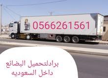 ثلاجةتريلة توصيل لجميع الدول العربية داخل وخارج المملكة العربية السعودية