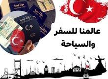 نعلمكم زبائننا الكرام  بتوفير التأشيرة التركية ( الستيكر )