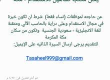 موظفات سعوديات