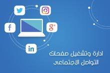 ادارة صفحات الفيسبوك والانستغرام و التويتر من الالف الى الياء