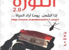 كتاب الثوره وائل غنيم