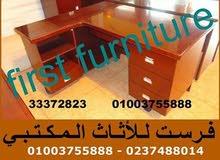 أثاث مكتبى اثاث شركات و مكاتب أثاث بنوك مكاتب وكراسي مصرى ومستورد