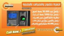 جهاز حضور وانصراف بالبصمة موديل EB2000