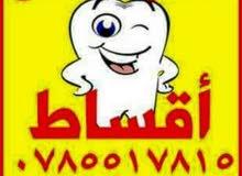 علاج اسنان بالتقسيط/جمعية الاعاله للمساعدات الصحيه