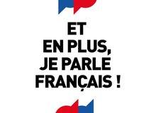 دروس تقوية في اللغة الفرنسية