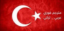 مترجم تركي - عربي