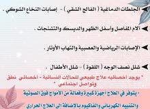 علاج طبيعي منزلي -الأحساء 0559473100