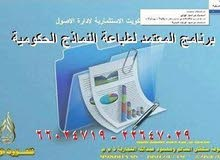 برنامج طباعة جميع النماذج الحكومية الكويتية لسنة2018