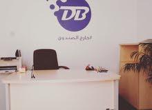فرصة عمل في أكاديمية D&B للمتحدثين باللغة الالمانية