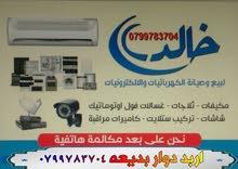 صيانة الأجهزة الكهربائية والإلكترونيه