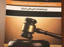 كتاب أصول اعلان الأوراق القضائية -في محاكم الامارات