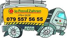 Zahran Diesel Dist.  خدمة توصيل سولار / ديزل للتدفئة بالمنازل بأقل سعر وأسرع خدمة( (توزيع ديزل)