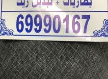 ينشر متنقل جميع مناطق الكويت في المنزل و الشارع تبديل الزيوت والبطاريات زيت