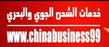 مكتب شحن وتصدير  رقم واتساب 91491837
