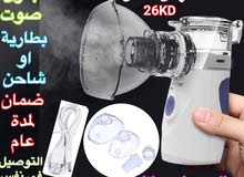 جهاز كمام محمول يعمل بالبطاريه او الكهرباء